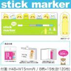 付箋 女の子 向け Stick Marker (インコふせん ) MindWave