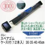 エトレー スクイジースペアゴムケース付(12本入) 30cm