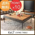 期間限定特価 KeLT(ケルト)アイアン&アンティークデザイン 無垢 リビングテーブル センターテーブル  カフェテーブル