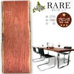 ダイニングテーブル・リビングテーブル用 無垢 一枚板天板 ブビンガ BB-080 幅2770×奥行〜1060×天板厚さ50 レア