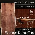 一枚板風 旭川家具 無垢 ダイニングテーブル ウォルナット