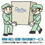 デザイナーズ家具(ノグチコーヒーテーブル用)搬入・開梱・組立・設置・残材廃棄サービス
