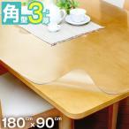 高級テーブルマット PSマット匠(たくみ) 角型(3mm厚) 180×90cmまで 透明 テーブルマット 両面非転写 テーブルクロス 【メーカー直送品/代引き決済不可】