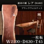 一枚板 最高級材 旭川家具