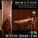 一枚板 旭川家具 無垢 ダイニングテーブル ウォルナット