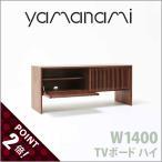 ショッピングHIGH 匠工芸 yamanami TVボード ハイ W1400 オーク・ウォールナット YTB1 high  W1400 送料無料 テレビ台 サイドボード 日本製 木製 家具 ウッド