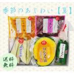 季節のあじわい  H25(夏)(期間限定/送料込み)【ギフト/お土産・お礼】
