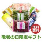 【遅れてごめんね】敬老の日ギフトHK30    京漬物/ギフト・プレゼント/送料無料