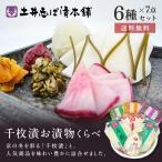 WK300 千枚漬・お漬物くらべ 秋冬 限定 送料無料