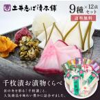 WK500 千枚漬・お漬物くらべ【送料無料】(秋冬限定)