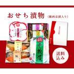 おせち京漬物(焼西京漬入り)   (送料込み)【おみやげ・ギフト・贈り物】