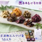 京漬物おみやげ袋N15【京都のお土産/お取り寄せ】