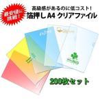 オリジナル 名入れ A4クリアファイル  箔押し 1色 印刷 200枚セット