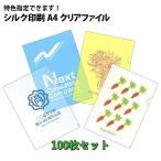 オリジナル 名入れ A4クリアファイル  シルク 1色 印刷 100枚セット