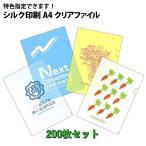 オリジナル 名入れ A4クリアファイル  シルク 1色 印刷 200枚セット