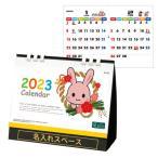 名入れ 干支カレンダー(丑) 200冊(1冊あたり約249円)