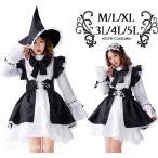 2way メイド服+魔女 コスプレ衣装 レディース ハロウィン 大きいサイズ ゴスロリ M L XL 3L 4L 5L