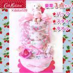 Cath kidston - 出産祝い おむつケーキ キャスキッドソン Cath Kidston バッグ・スタイ・タオル オムツケーキ