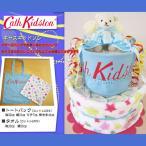 ショッピングキャスキッドソン 出産祝い おむつケーキ キャスキッドソン Cath Kidston バッグ・タオル オムツケーキ