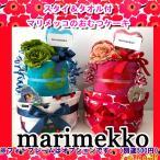 ショッピングマリメッコ 出産祝い おむつケーキ マリメッコ marimekko スタイ タオル オムツケーキ
