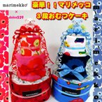 出産祝い おむつケーキ マリメッコ marimekko ベビー服 タオル バッグ オムツケーキ
