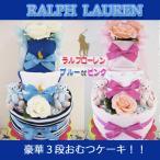 出産祝い おむつケーキ ラルフローレン RALPH LAUREN  スタイ ブランケット オムツケーキ