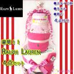 ショッピング出産祝い 出産祝い おむつケーキ ラルフローレン RALPH LAUREN  スタイ タオル 靴下 オムツケーキ