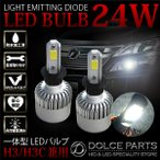 H3 LED セリカ S60.9〜H5.10 ST18 フォグランプ 大光量 二面発光 5300ルーメン コンパクト