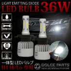 H4 LED エクストレイル H15.6〜19.7 T30 ヘッドライト 大光量 三面発光 8000ルーメン コンパクト