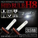 H8 35W TC フィリップス TC Philips XENON キセノン HIDバルブ(バーナー) 3000K イエロー 交換 スペアバーナー ケルビン数の選択可 送料無料