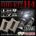 PASSO パッソ H28.4〜 M700A 710A ヘッド H4 35W 薄型 HIDキット