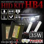 レガシィB4 前期 H21.5〜H24.5 BM系  フォグ HB4 HIDキット 35W