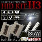 エクストレイル 前期 H13.10〜H15.5 T30 ライダー フォグ H3 HIDキット 35W 薄型