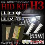 フォレスター 前期 H14.2〜H16.12 SG5/9  フォグ H3 HIDキット 55W