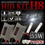 フーガ H21.11〜 Y51  フォグ H8 HIDキット 55W 薄型