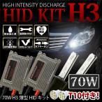 フォレスター 前期 H14.2〜H16.12 SG5/9  フォグ H3 HIDキット 70W 薄型