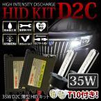 エスティマアエラス 後期 H15.5〜H17.12 MCR/ACR30/40系 アエラス ヘッド D2R(HIR特殊車は不可) HIDキット 35W 黒型