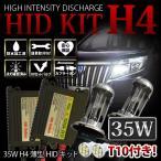キャリイトラック H17.8〜 DA63T ヘッド H4 Hi/Lo切換 HIDキット 35W