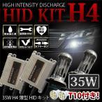 エクストレイルライダー 前期 H13.10〜H15.5 T30 ライダー ヘッド H4 Hi/Lo切換 HIDキット 35W 薄型