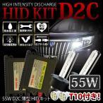 エスティマアエラス 後期 H15.5〜H17.12 MCR/ACR30/40系 アエラス ヘッド D2R(HIR特殊車は不可) HIDキット 55W 黒型