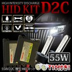 フォレスター 後期 H17.1〜H19.11 SG5/9 ヘッド D2R HIDキット 55W 黒型