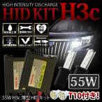 フェアレディZ 前期 H1.7〜H10.9 Z32 ヘッド H3c HIDキット 55W 黒型