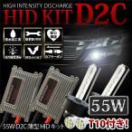 セルシオ 後期 H15.8〜H18.5 UCF30/31 ヘッド D2S HIDキット 55W 薄型