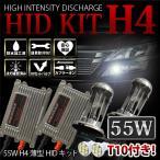 ハイエース H1.8〜H5.7 RZH100系 ヘッド H4(※シールドビーム車は不可) HIDキット 55W 薄型
