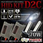 アテンザセダン 後期 H17.6〜H19.12 GG系 ヘッド D2S HIDキット 70W 薄型