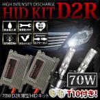 フォレスター 後期 H17.1〜H19.11 SG5/9 ヘッド D2R HIDキット 70W 薄型