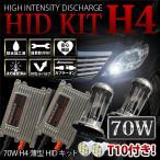 パジェロミニ中期 H15.9〜H17.11 H58A ヘッド H4 Hi/Lo切換 HIDキット 70W 薄型