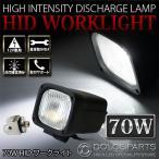 12V/24V 70W HIDワークライト フォグ 作業灯 タイヤショベル