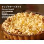 クリスマス ギフト スイーツ プレゼント りんごのタルト アップルチーズタルト(冷凍便)