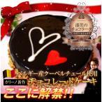 母の日 ギフトランキング プレゼント スイーツ 漆黒のチョコラータ12cm(冷凍便)